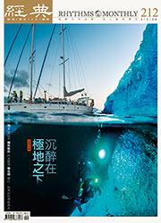 vol.212 >2016.03 北極深海探險