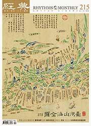 vol.215 >2016.06 越南