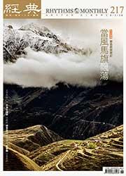 vol.217 >2016.08 藏區觀察
