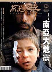 vol.088 >2005.11 南亞大地震