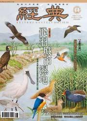 vol.090 >2006.01 文教台灣