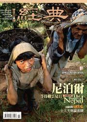 vol.092 >2006.03 尼泊爾