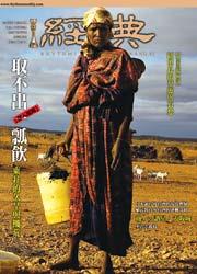vol.093 >2006.04 肯亞饑荒