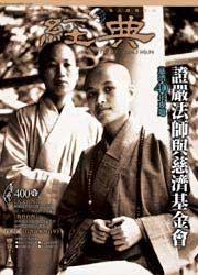 vol.094 >2006.05 為佛教 為眾生