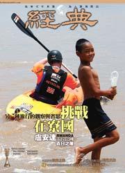 vol.095 >2006.06 盧安達
