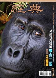 vol.099 >2006.10 台二線