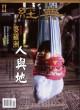 vol.065 >2003.12 婆羅洲專題