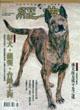 vol.070 >2004.05 豺犬‧藏獒‧台灣土狗