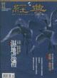 vol.072 >2004.07 台灣‧荷蘭濕地
