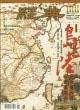 vol.073 >2004.08 島與陸