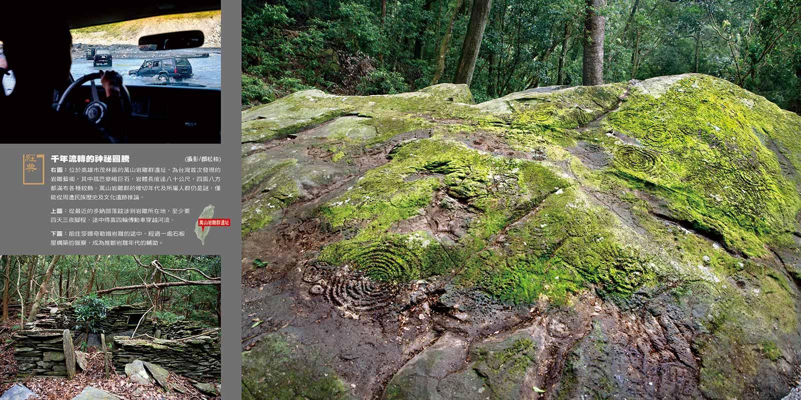 萬山岩雕群遺址─千年流轉的神秘圖騰