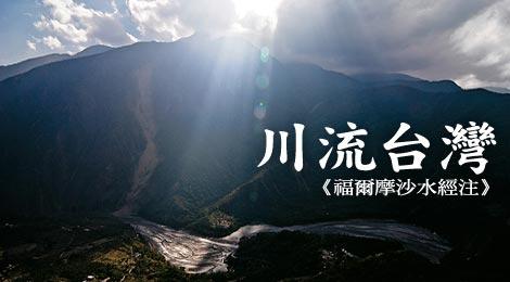 《經典雜誌》2009年度專題報導─川流台灣:福爾摩沙水經注